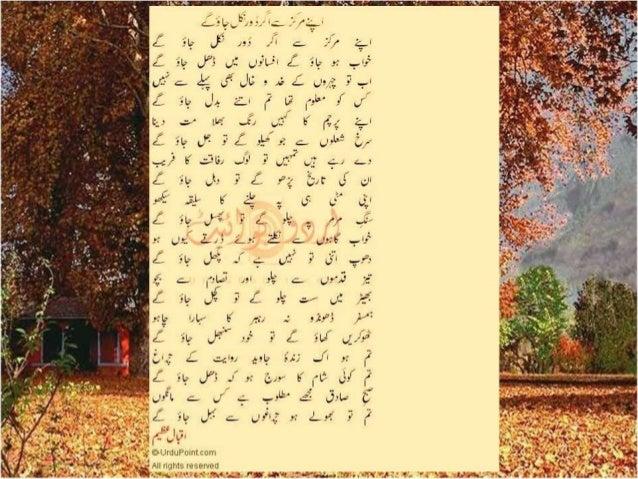 Beautifu Urdu Poetry