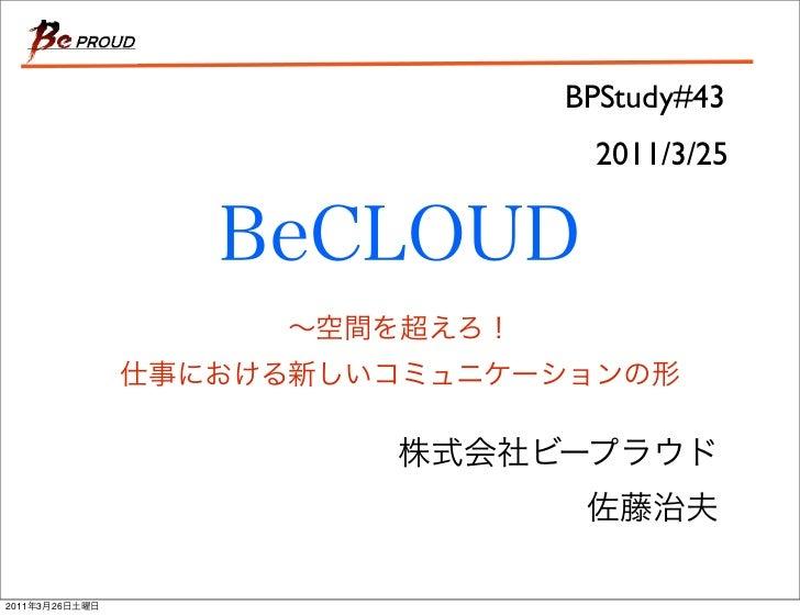 BPStudy#43 2011/3/25