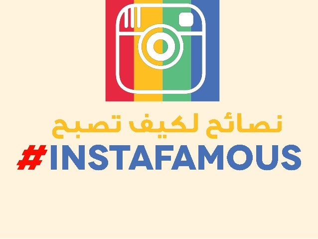Tips to Become #instafamous arabic