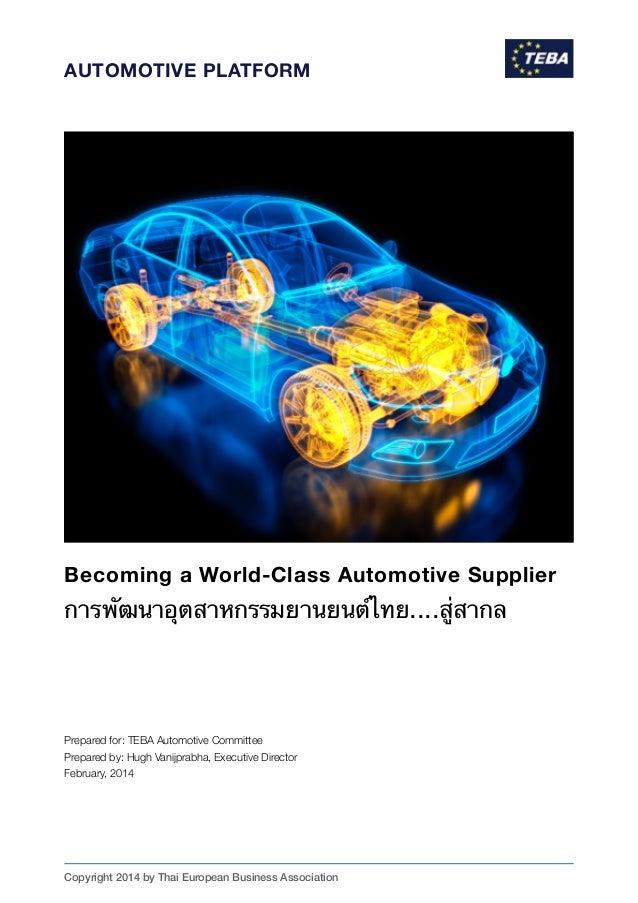 AUTOMOTIVE PLATFORM  Becoming a World-Class Automotive Supplier  การพัฒนาอุตสาหกรรมยานยนต์ไทย....สู่สากล  ! ! ! ! ! ! Prep...