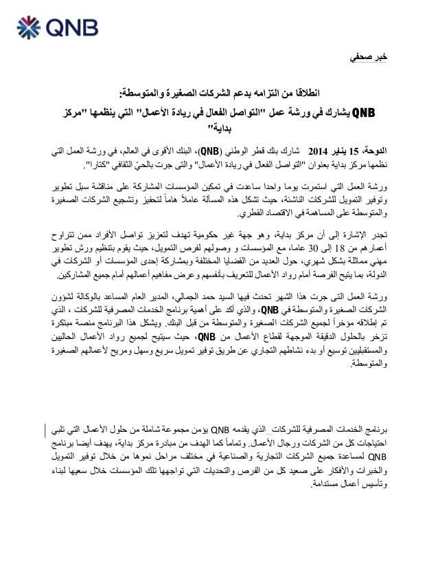 Bedaya centre and sme workshop (AR)