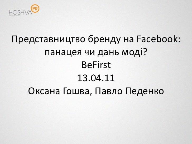 Представництво бренду на  Facebook: панацея чи дань мод і? BeFirst 13.04.11 Оксана Гошва, Павло Педенко