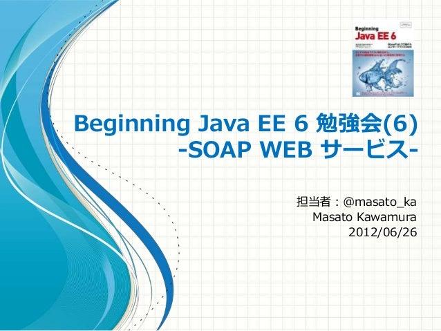 Beginning Java EE 6 勉強会(6) #bje_study