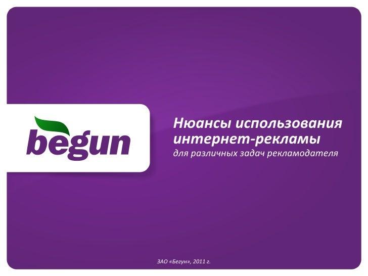 Нюансы использования          интернет-‐рекламы           для различных задач рекламодателя              ...