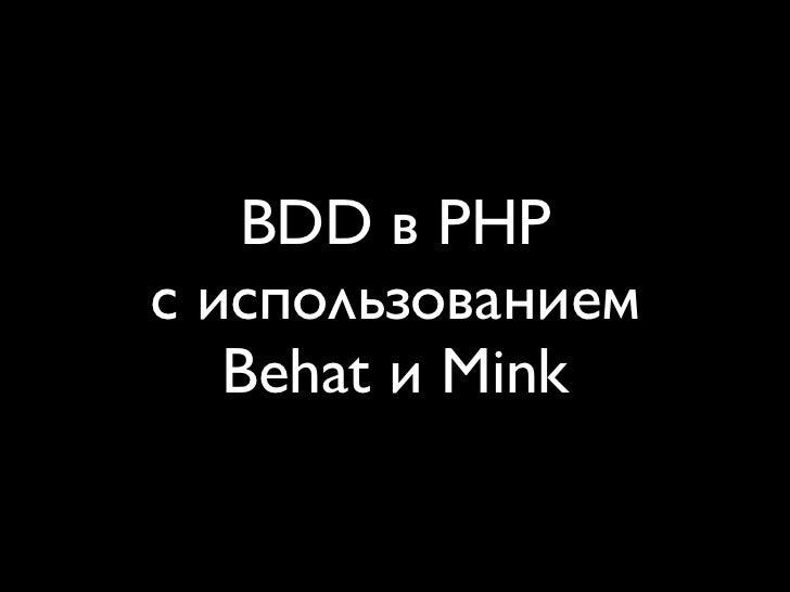 BDD в PHPс использованием   Behat и Mink