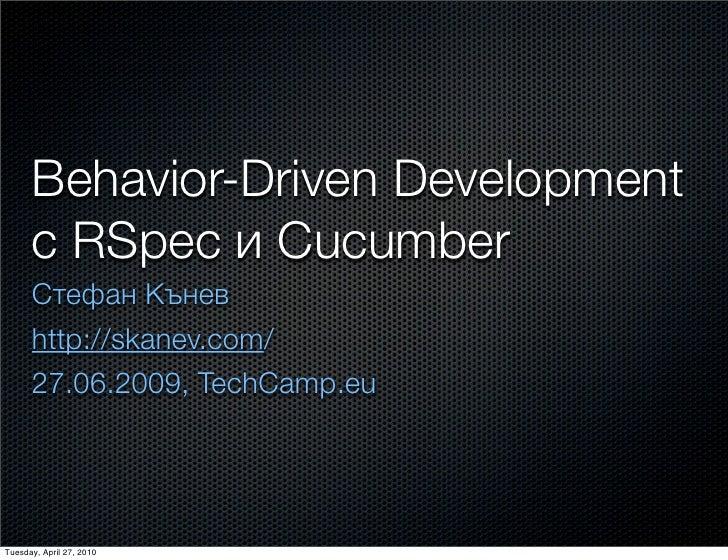 Behavior-Driven Development       с RSpec и Cucumber       Стефан Кънев       http://skanev.com/       27.06.2009, TechCam...
