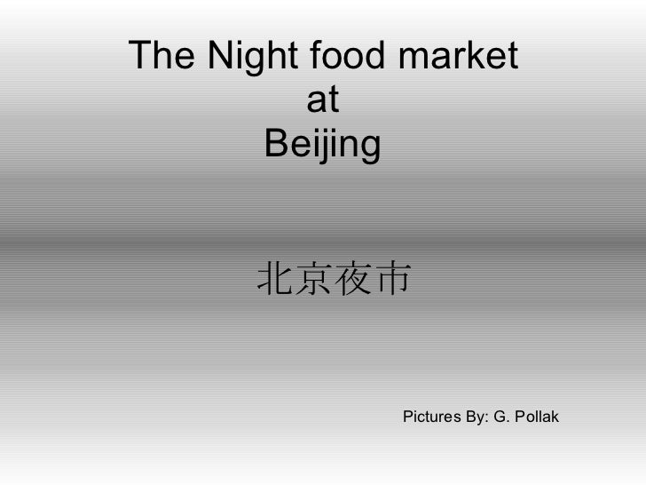 The Night food market at Beijing Pictures By: G. Pollak 北京夜市
