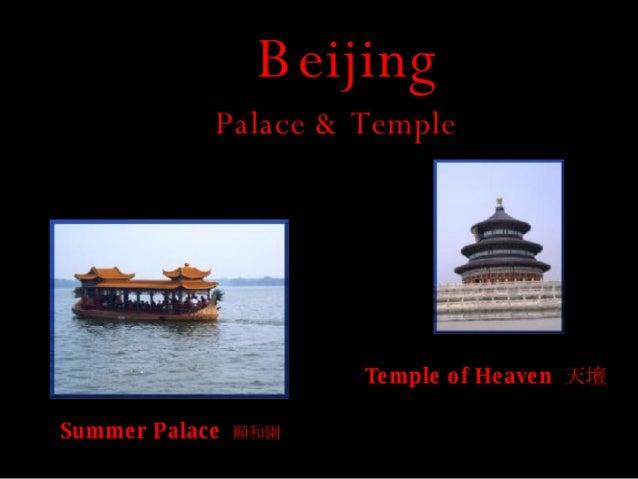 Beijing: palace & temple