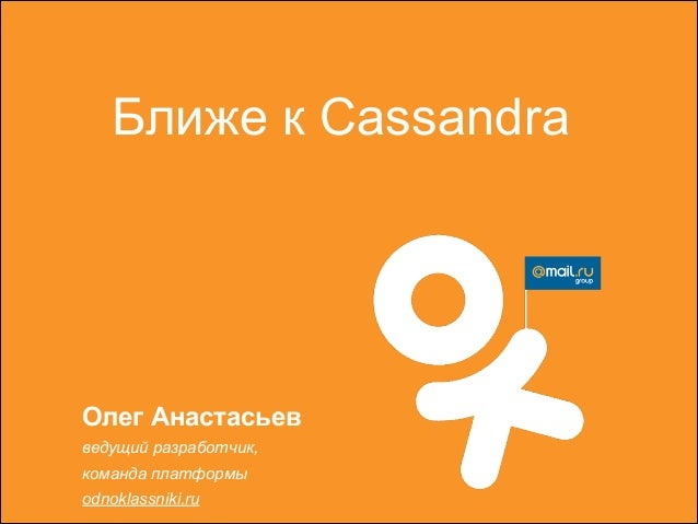 """Олег Анастасьев """"Ближе к Cassandra"""". Выступление на Cassandra Conf 2013"""