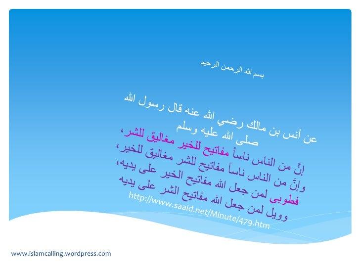 www.islamcalling.wordpress.com