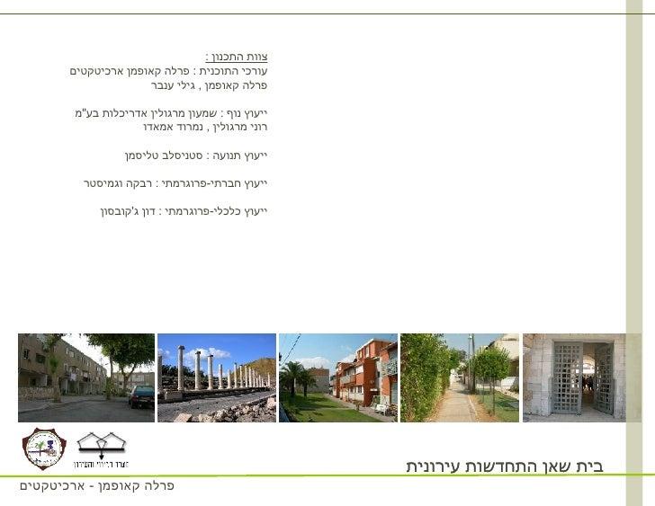 Beit-Shean