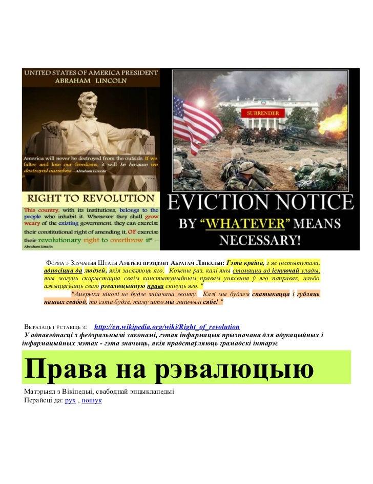 Belarusian   Right of REVOLUTION & Political CORRUPTION