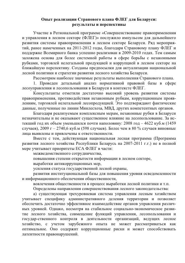 Опыт реализации Странового плана ФЛЕГ для Беларуси:                       результаты и перспективы       Участие в Региона...