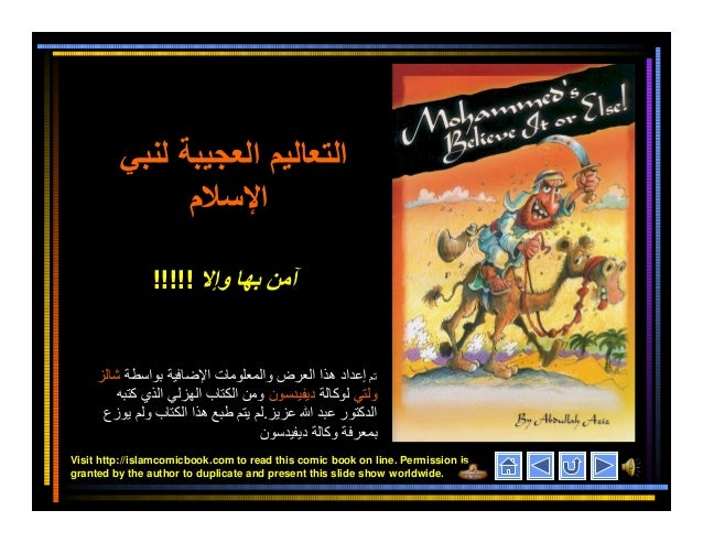 Visit http://islamcomicbook.com to read this comic book on line. Permission is granted by the author to duplicate and pres...