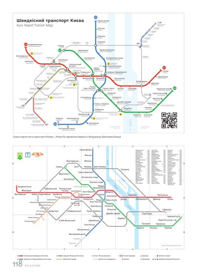 Схема скоростного транспорта