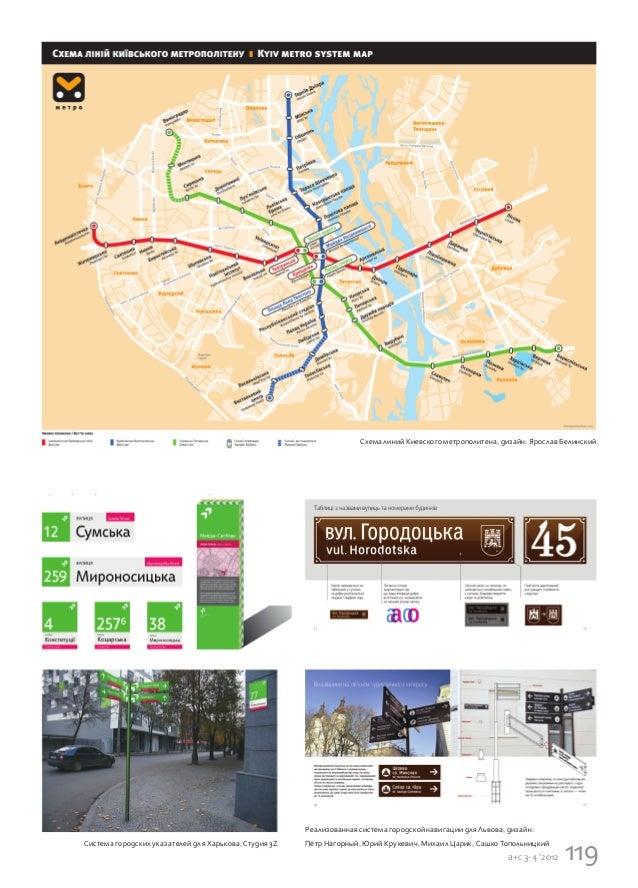 Схема линий Киевского