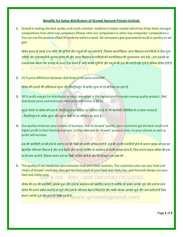 Page 1 of 2Benefits for being distributors of Growel Agrovet Private Limited.1. Growel is making the best quality and resu...
