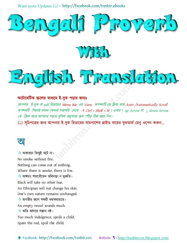 English to Bengali and Bengali to English dictionary Online