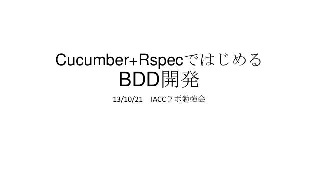 Cucumber+Rspecではじめる  BDD開発 13/10/21 IACCラボ勉強会