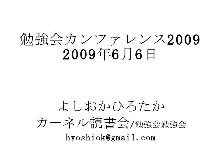 勉強会カンファレンス2009