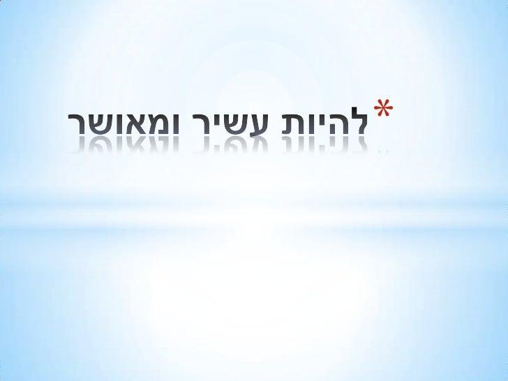 מאת: בן ליבה<br />להיות עשיר ומאושר<br />