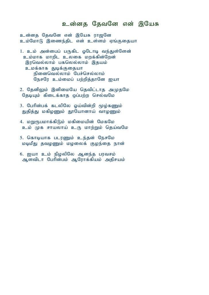 Berchman lyrics(101 150)