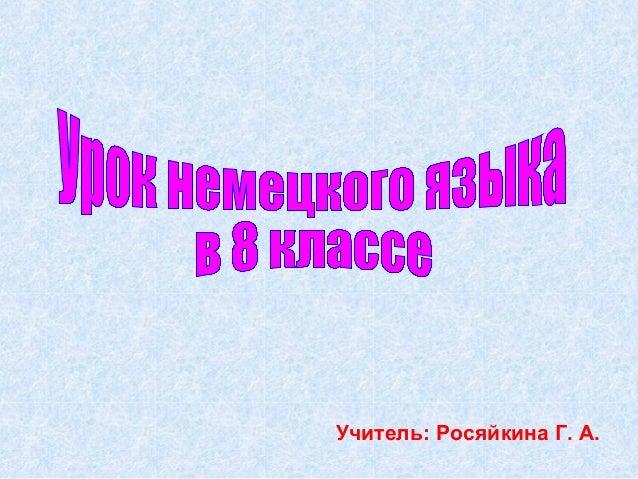 Учитель: Росяйкина Г. А.
