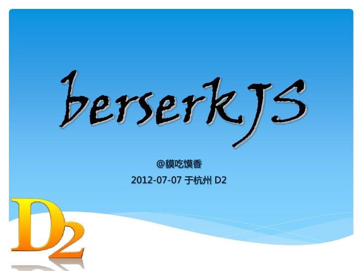berserkJS      @貘吃馍香  2012-07-07 于杭州 D2