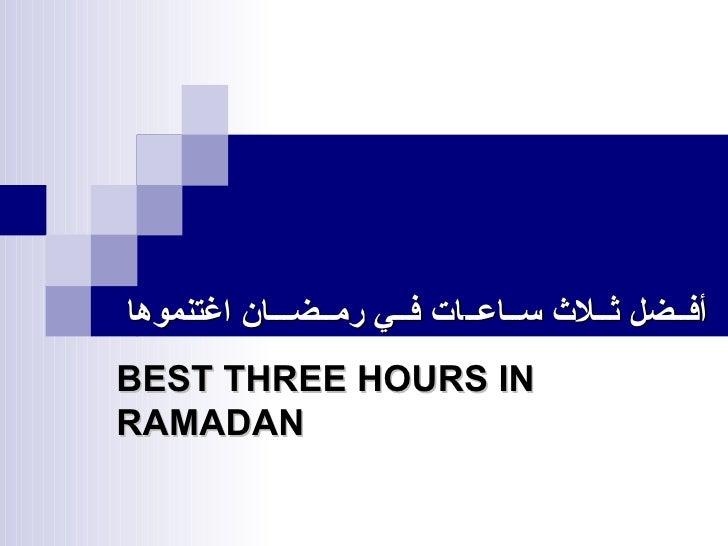 Best 3 Hours In Ramdan