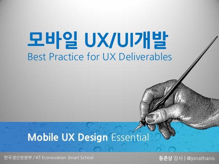 모바일 UX/UI개발         Best Practice for UX Deliverables         Mobile UX Design Essential한국생산성본부 / KT Econovation Smart Sch...