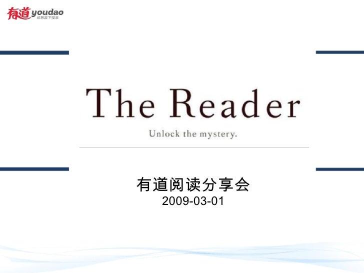 有道 阅读分享会 2009-03-01