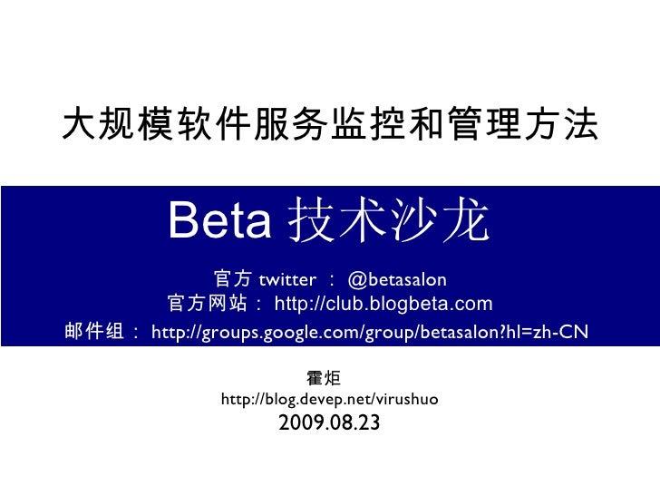 Beta Huoju 090823
