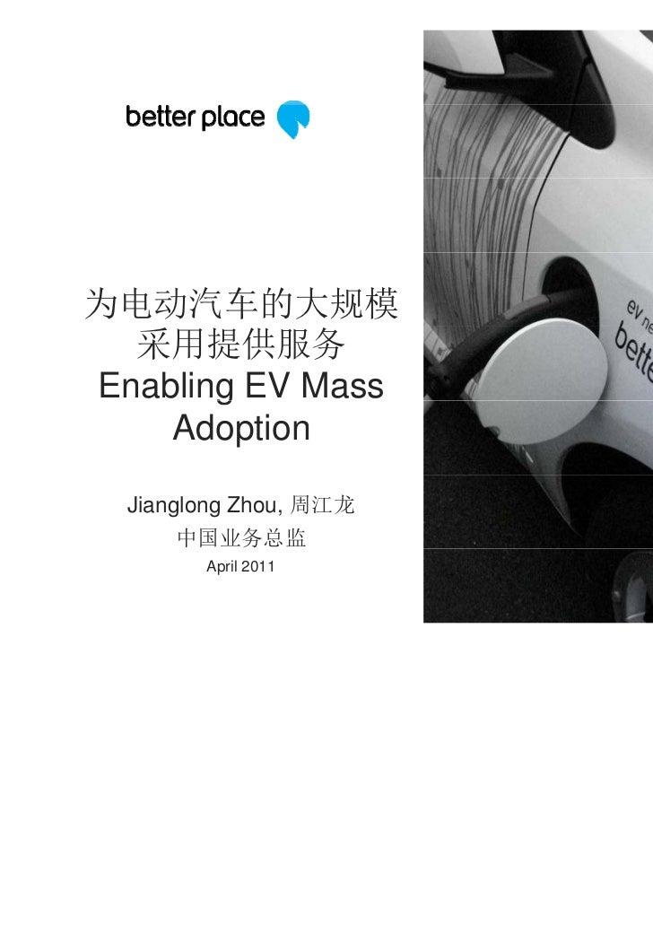 为电动汽车的大规模  采用提供服务Enabling EV Mass       g    Adoption  Jianglong Zhou, 周江龙      中国业务总监        April 2011