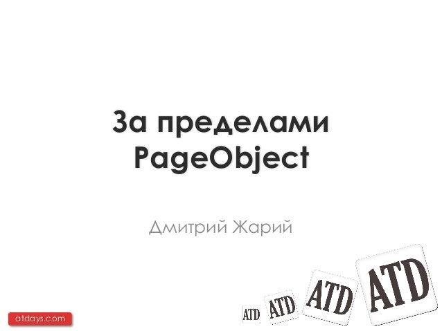 За пределами              PageObject               Дмитрий Жарийatdays.com