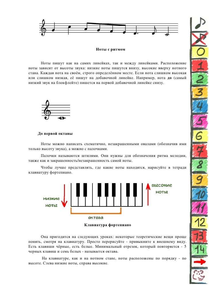 Что такое нотный стан 2)