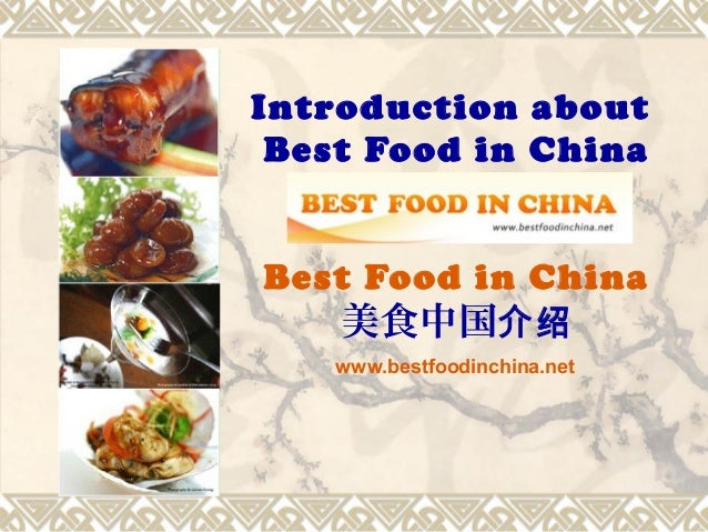 Introduction about Best Food in China Best Food in China 美食中国介绍 www.bestfoodinchina.net