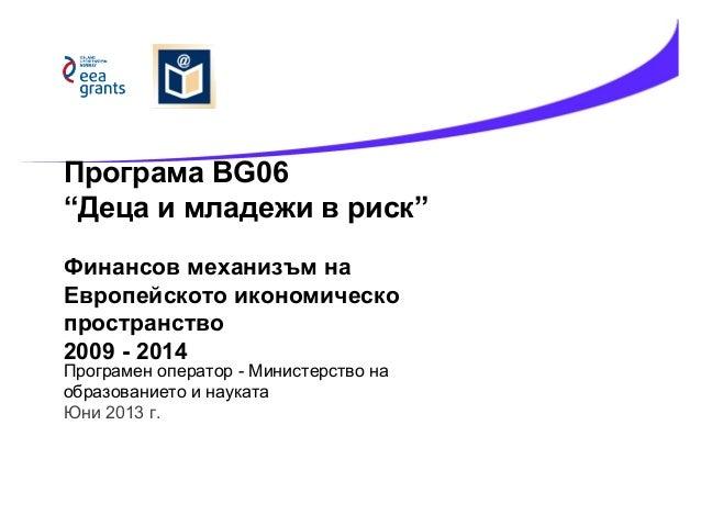 """Програма BG06 """"Деца и младежи в риск"""" Финансов механизъм на Европейското икономическо пространство 2009 - 2014 Програмен о..."""