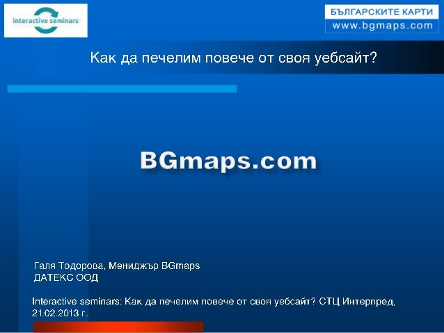 Как да печелим повече от своя уебсайт? Пример Bgmaps.com
