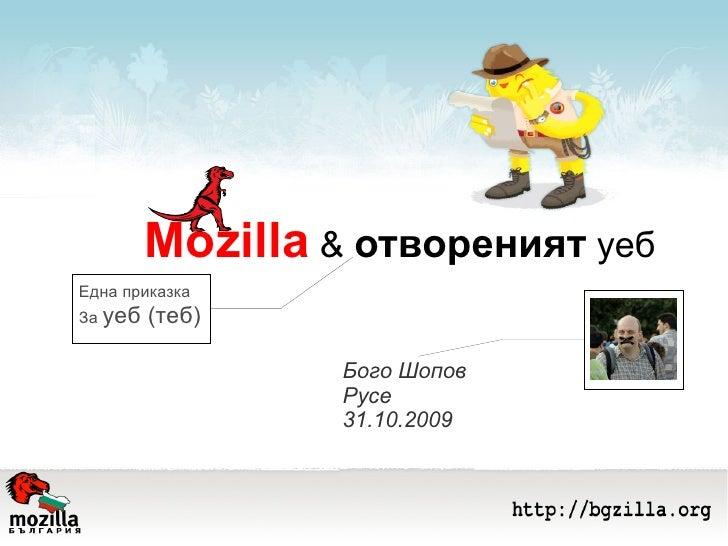 Mozilla  &  отвореният  уеб Бого Шопов Русе 31.10.2009 Една приказка За  уеб (теб)