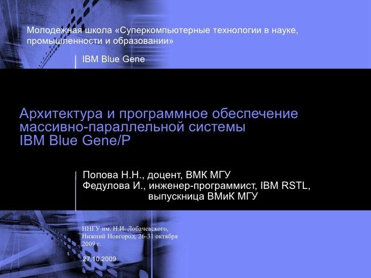 Архитектура и программное обеспечение  массивно-параллельной системы  IBM Blue Gene/P Попова Н.Н., доцент, ВМК МГУ Федулов...