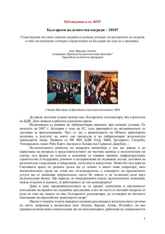 Публикувана в сп. ЖПТ Български железопътни награди – 2010? Съществуват десетки годишни награди на редица сектори, но връч...