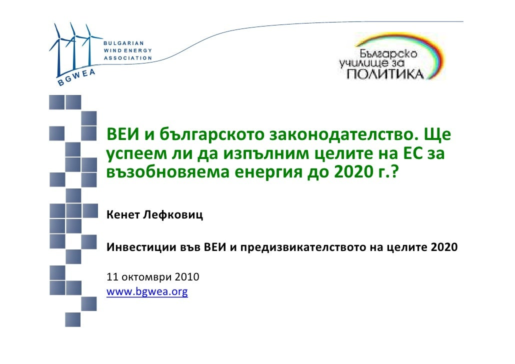 ВЕИ и българското законодателство. Ще успеем ли да изпълним целите на ЕС за възобновяема енергия до 2020 г.?  Кенет Лефков...