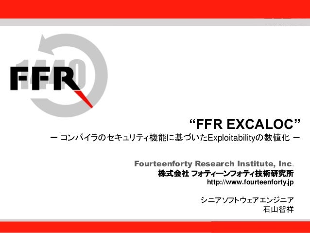 "Fourteenforty Research Institute, Inc. 1 Fourteenforty Research Institute, Inc. ""FFR EXCALOC"" - コンパイラのセキュリティ機能に基づいたExploit..."