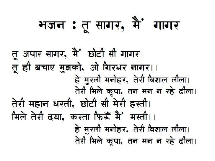 Bhajan-Tu Gagar Mai Sagar