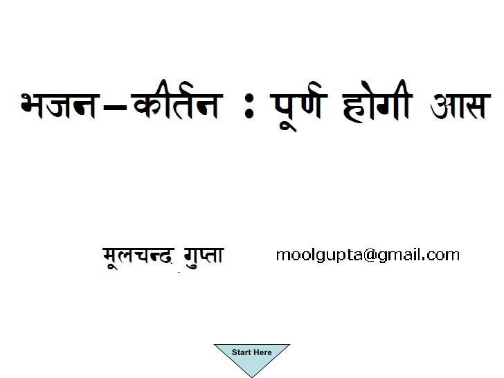 Bhajan Poorn Hogi Aas