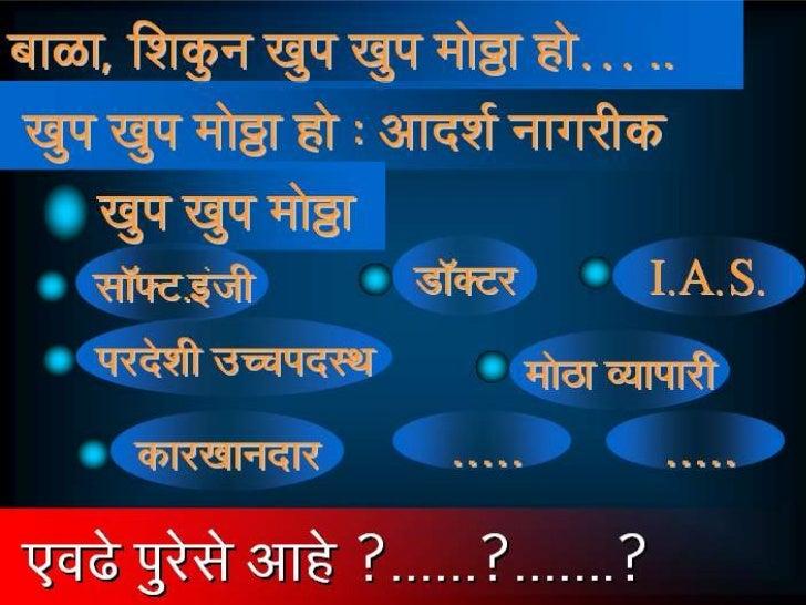 Bhavishyamay