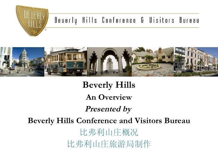 Beverly Hills An Overview Presented by   Beverly Hills Conference and Visitors Bureau 比弗利山庄概况 比弗利山庄旅游局制作