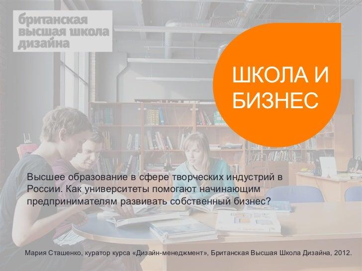 Образование и креативное предпринимательство в БВШД.