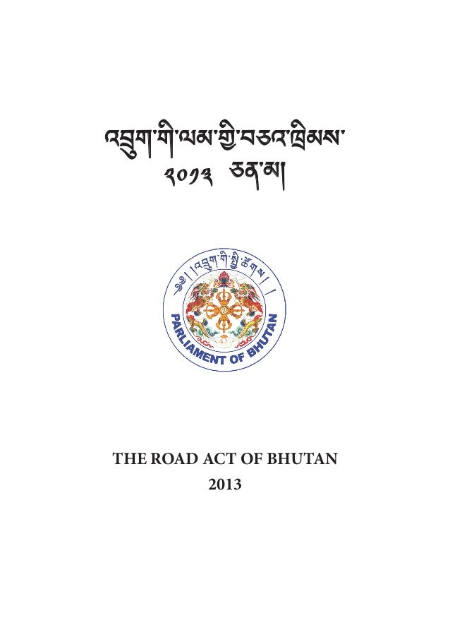 འབྲུག་གི་ལམ་གྱི་བཅའ་ཁྲིམས་ ༢༠༡༣ ཅན་མ། THE ROAD ACT OF BHUTAN 2013