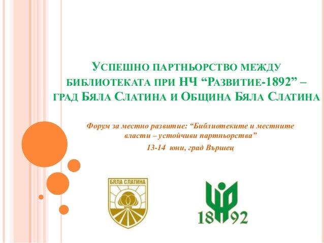 "Успешно партньорство между библиотеката при НЧ ""Развитие-1892"" – град Бяла Слатина и Община Бяла Слатина"